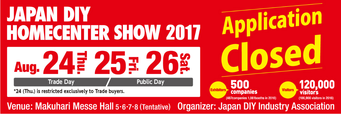 日本DIY户外用品展<br>japan diy homecenter show